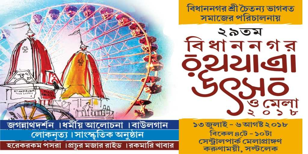 www.saltlake.in-rather-mela-2018-at-salt-lake-central-parkkarunamoyee